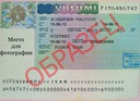 visa fin thumb Мультивиза Шенген (Финляндия): стоимость и правила