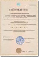 small thumb Реквизиты, свидетельства о государственной регистрации и постановке на учёт