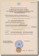 small thumb1 Реквизиты, свидетельства о государственной регистрации и постановке на учёт